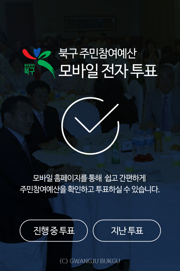 북구청 모바일전자 투표