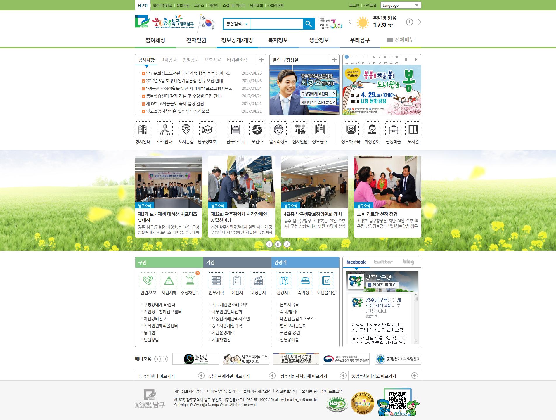 2015년 광주광역시 남구청