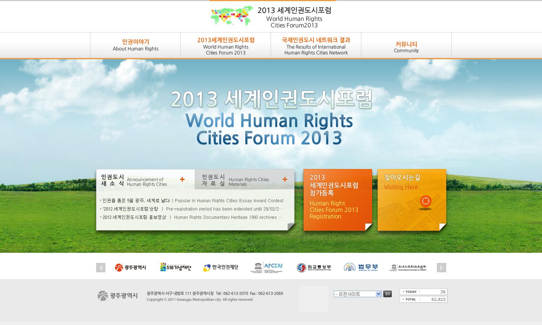세계인권도시포럼